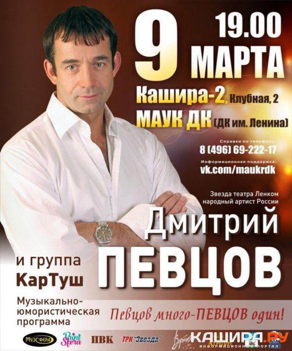 Дмитрий Певцов в Кашире!