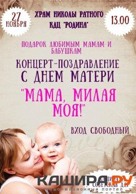 Мама, милая моя