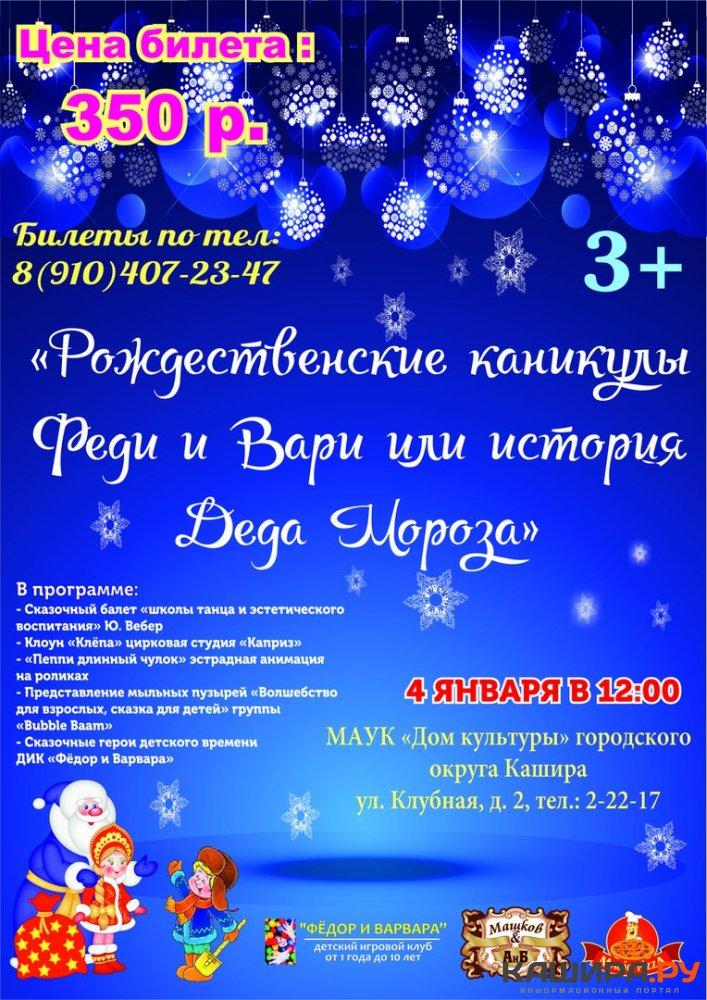 Рождественские каникулы Феди и Вари или история Деда Мороза