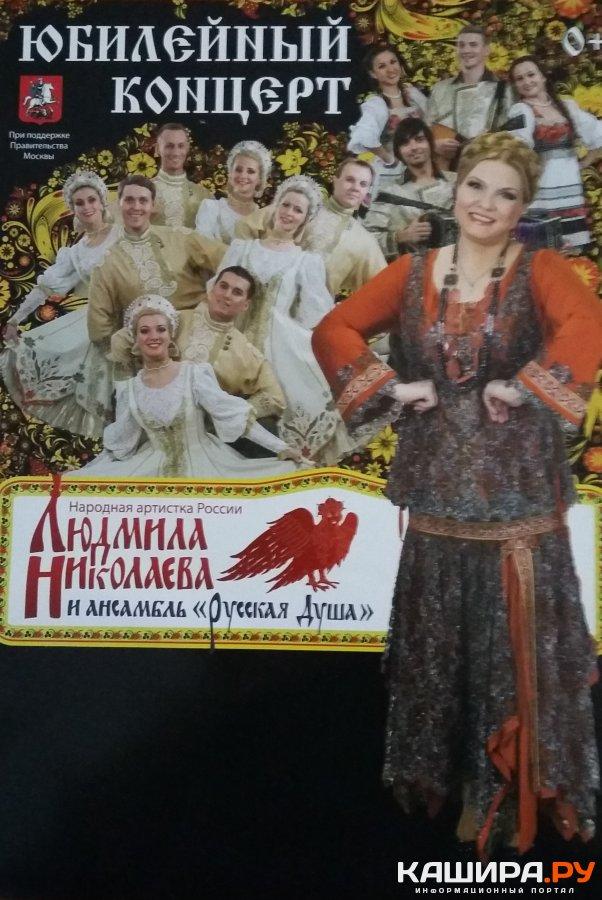 Юбилейный концерт Людмилы Николаевой и ансамбля