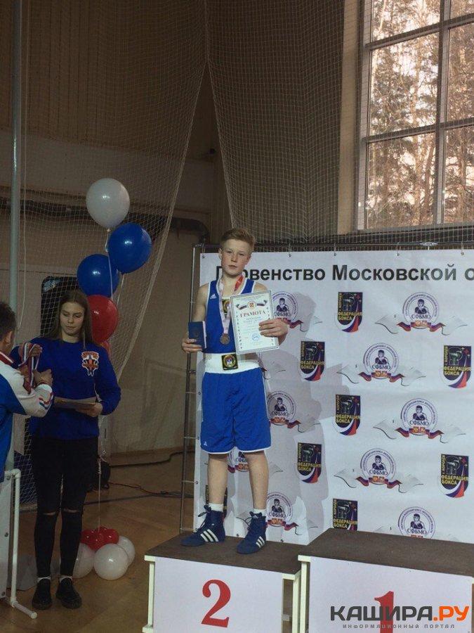 Боксер из Каширы занял второе место на Первенстве Московской области по боксу