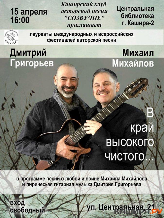 Каширский клуб авторской песни