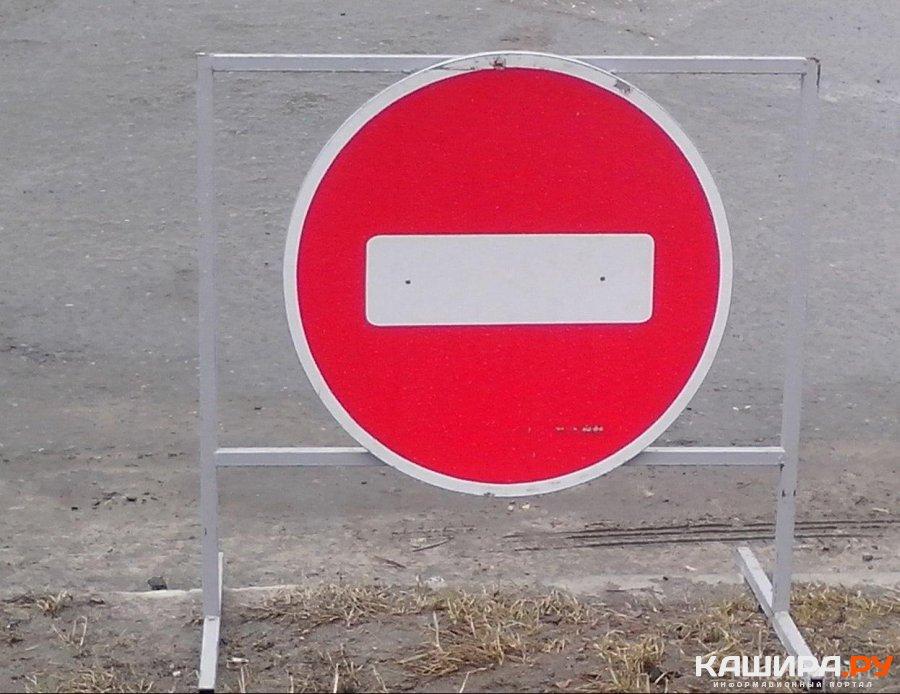 1 мая в Кашире-2 ограничат движение автотранспорта