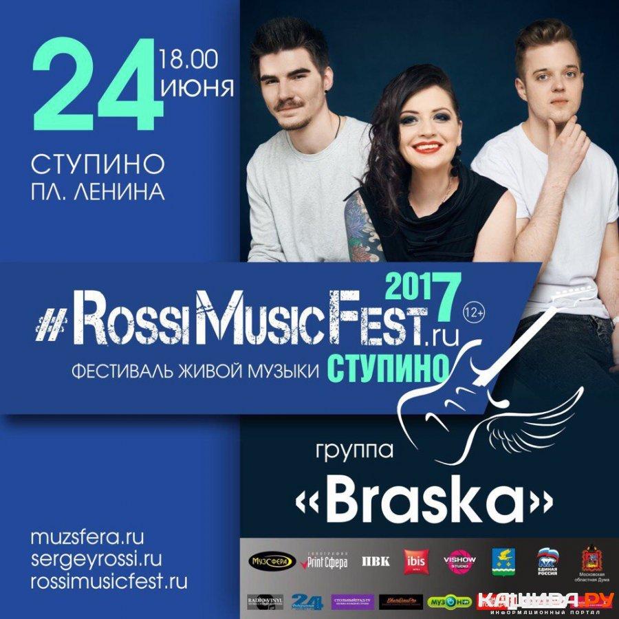 RossiMusicFest