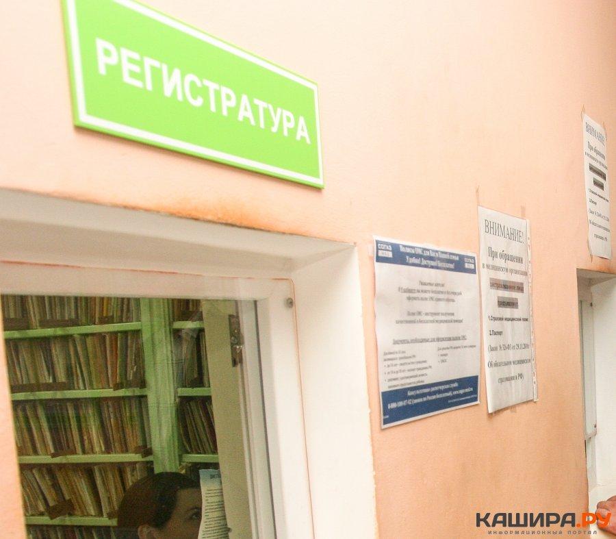 Регистратуры больше не будут записывать к врачу
