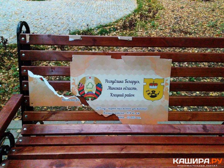 В парке Каширы убрали разбитую табличку города-побратима