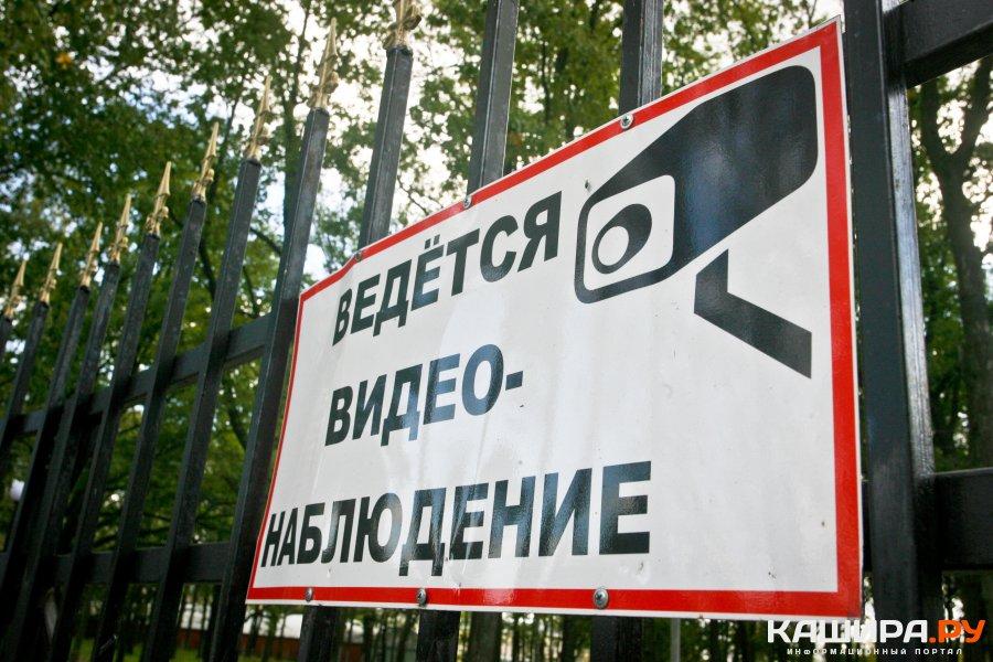 Больше 3 млн рублей потратят на видеонаблюдение в Кашире