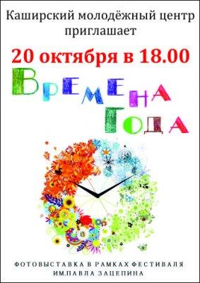 Фотовыставка им. Павла Зацепина пройдет 20 октября