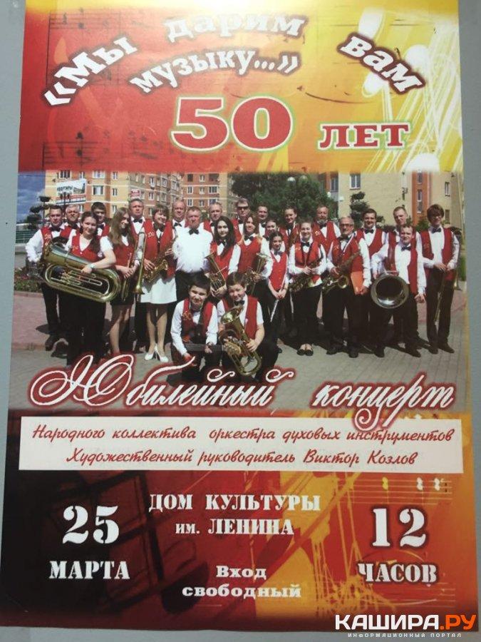 Юбилейный коцерт