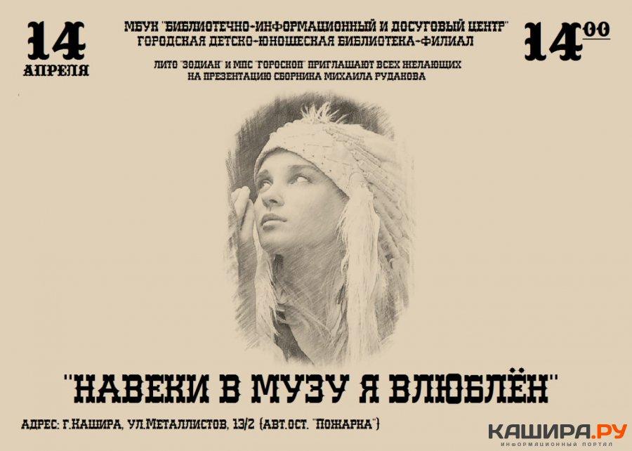 Презентация книги Михаила Рудакова