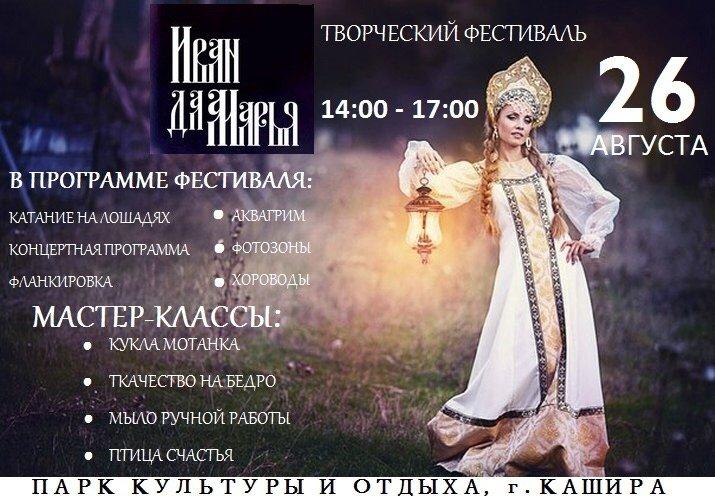 Фестиваль Иван да Марья