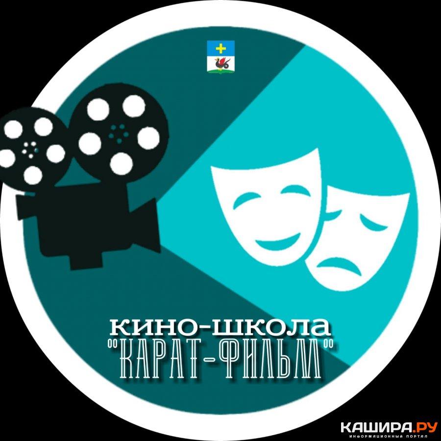 Кино-школа