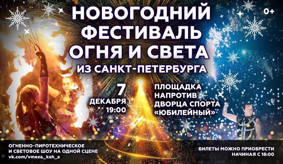 Новогодний фестиваль огня и света